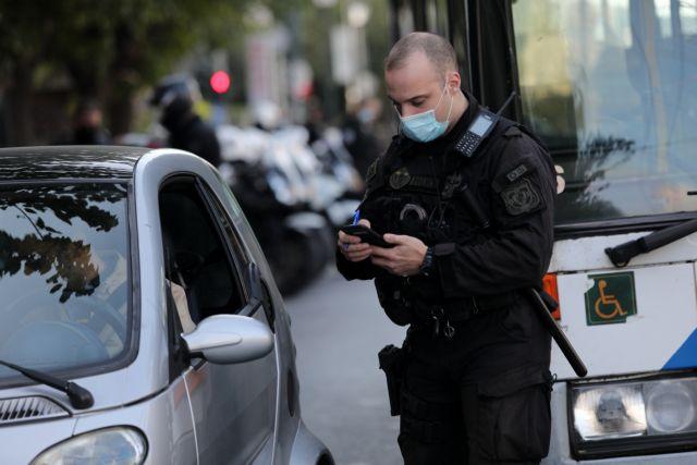 Lockdown: 28 συλλήψεις και πρόστιμα άνω του μισού εκατ. ευρώ για παραβίαση των μέτρων