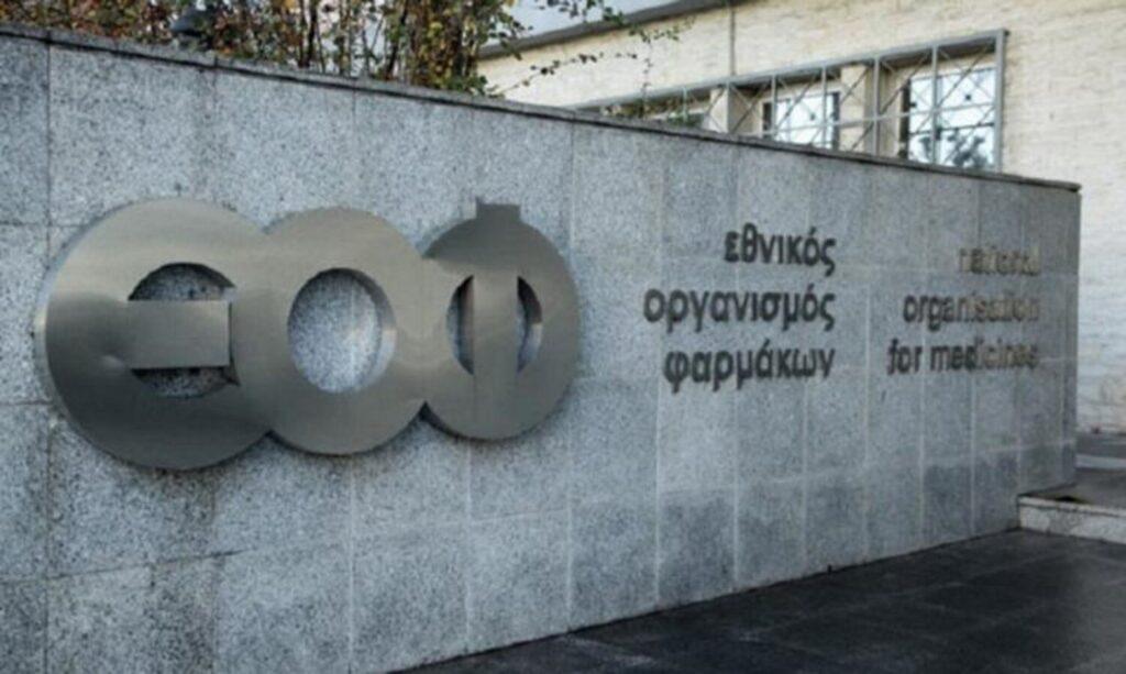 ΕΟΦ: Ανακαλεί παρτίδες φαρμακευτικού προϊόντος