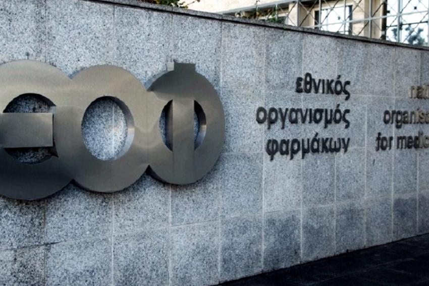 «Καμπανάκι» ΕΟΦ για κρέμα που κυκλοφορεί μέσω διαδικτύου
