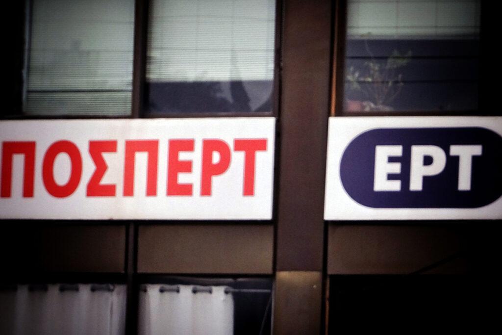 ΠΟΣΠΕΡΤ: Με τις ψήφους της ΝΔ διευθετήθηκε η καλή σχέση κυβέρνησης – πλουτοκρατίας