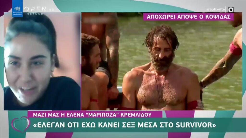 Έλενα Κρεμλίδου: Έλεγαν ότι έχω κάνει σεξ μέσα στο Survivor (video)