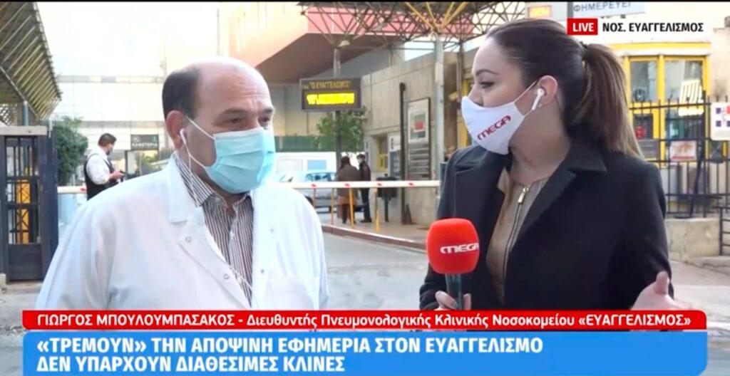 Δραματική η κατάσταση στα νοσοκομεία – Χωρίς κλίνες ΜΕΘ ο Ευαγγελισμός (video)