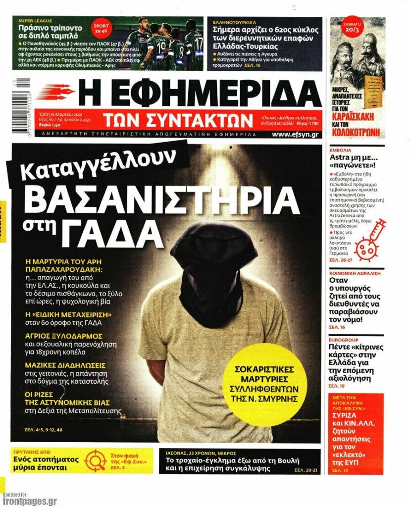«Συσπείρωση»: Η επίθεση Χρυσοχοΐδη στην ΕΦΣΥΝ απαιτεί εγρήγορση του κλάδου