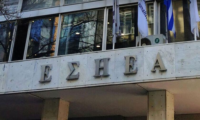 ΕΣΗΕΑ: Επιστολή διαμαρτυρίας προς τον Αρχηγό της Ελληνικής Αστυνομίας