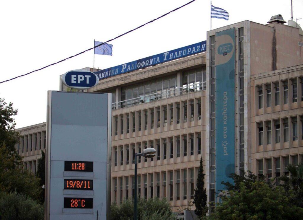 Η ενημέρωση της ΕΡΤ πρώτη στην εμπιστοσύνη των πολιτών σύμφωνα με έρευνα του Reuters