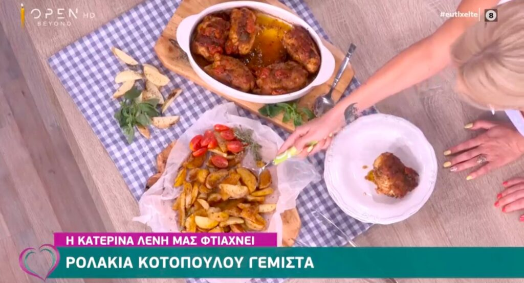 Πεντανόστιμη συνταγή: Ρολάκια κοτόπουλου γεμιστά! (video)