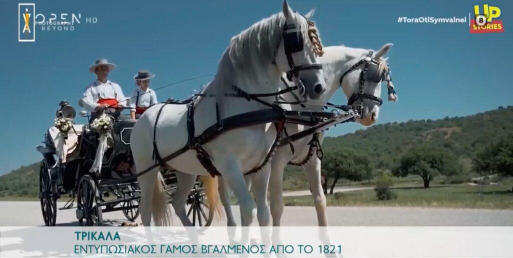 Ζευγάρι στα Τρίκαλα παντρεύτηκε τιμώντας την Επανάσταση του 1821! (video)