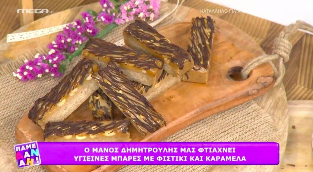 Ο κλινικός διαιτολόγος Μάνος Δημητρούλης φτιάχνει υγιεινές μπάρες με φιστίκι και καραμέλα (video)