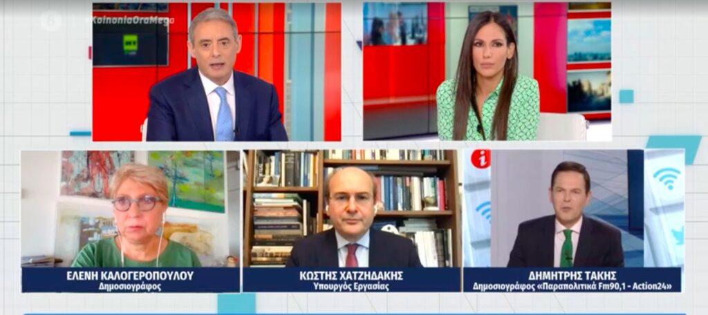 Χατζηδάκης: «Και να θέλαμε να καταργήσουμε το 8ωρο δεν γίνεται, θα μας έβγαζαν από την ΕΕ» (video)