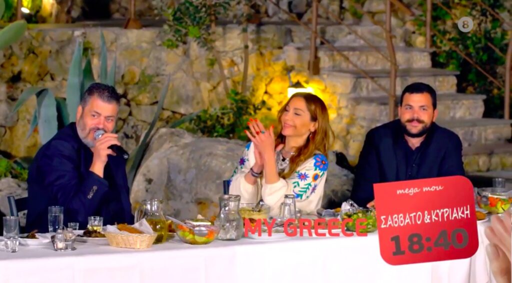 «MY GREECE» στο MEGA: Η Δέσποινα Βανδή πάει στην Κρήτη με τον Μανώλη Κονταρό