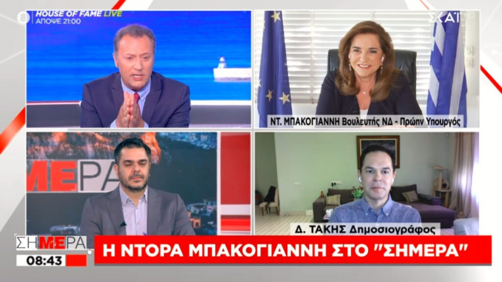 Ντόρα Μπακογιάννη: «Τα μνημόνια με τη Βόρεια Μακεδονία πρέπει να έρθουν το ταχύτερο στη Βουλή»