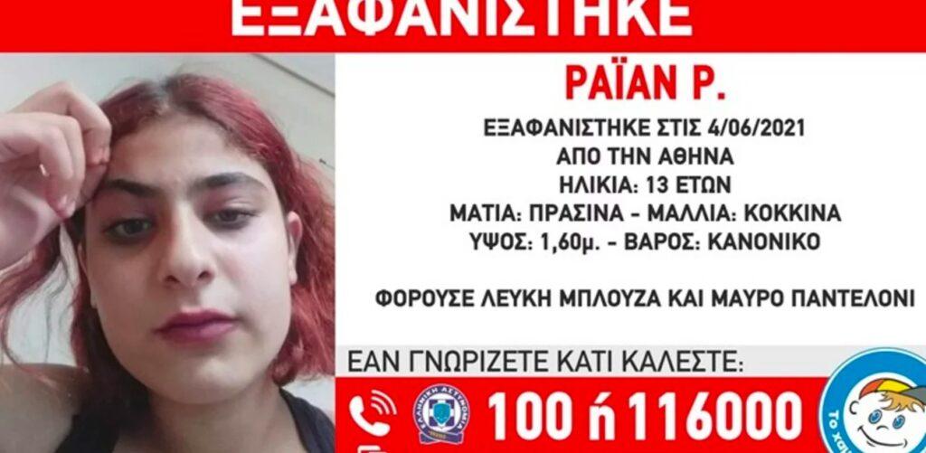 Εξαφάνιση 13χρονης από την Αθήνα – SOS από το Χαμόγελο του παιδιού