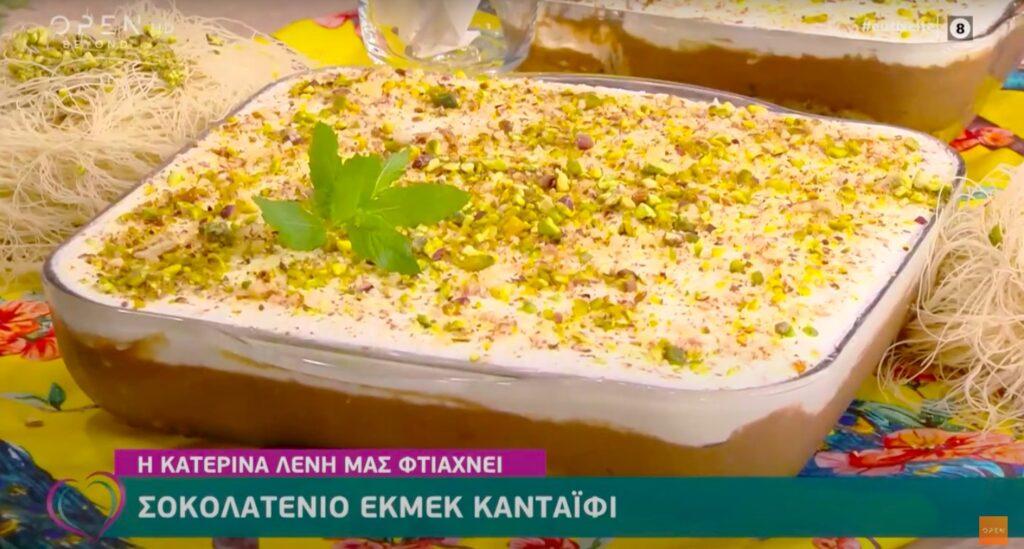 Συνταγή για πεντανόστιμο και λαχταριστό σοκολατένιο εκμέκ κανταΐφι [video]