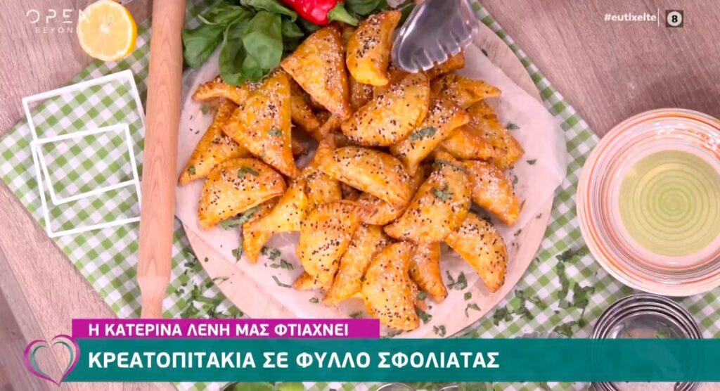 Συνταγή για κρεατοπιτάκια σε φύλλο σφολιάτας [video]