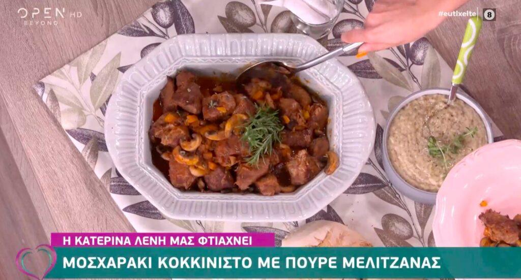 Συνταγή για μοσχαράκι κοκκινιστό με πουρέ μελιτζάνας [video]