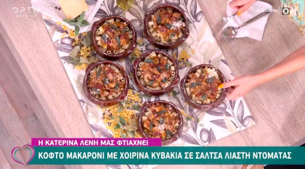 Συνταγή για κοφτό μακαρόνι με χοιρινά κυβάκια σε σάλτσα λιαστής ντομάτας (video)