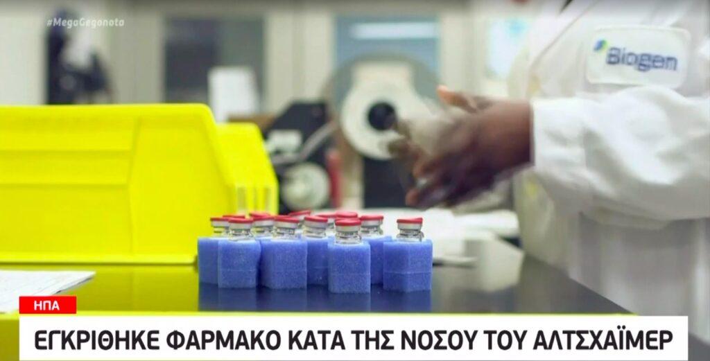 Ελπίδες για την καταπολέμηση της νόσου του Αλτσχάιμερ μετά την έγκριση φαρμάκου (video)