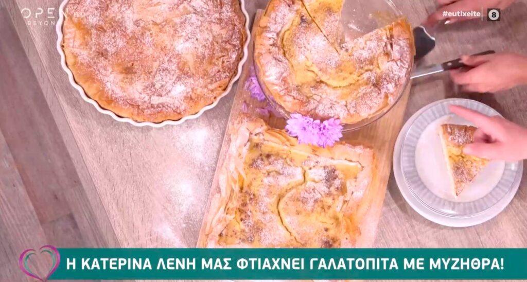 Συνταγή για πεντανόστιμη γαλατόπιτα με μυζήθρα [βίντεο]