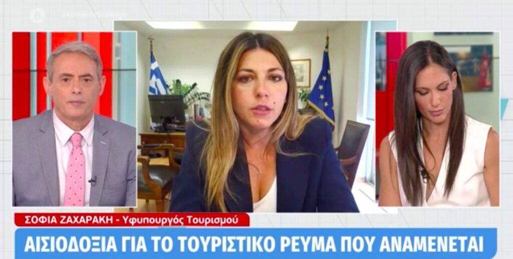 Ζαχαράκη για τουρισμό: «Έρχονται αισιόδοξα μηνύματα από την Γαλλία και την Γερμανία…» (video)