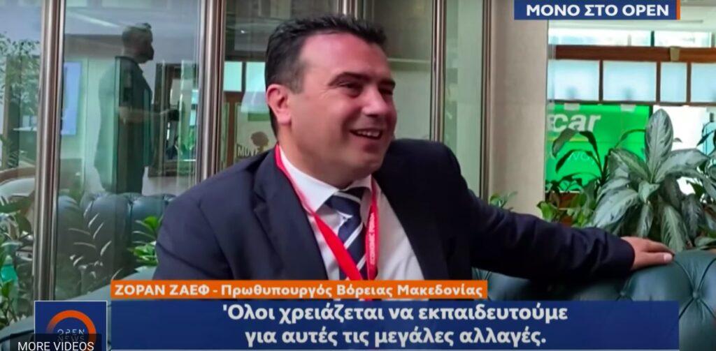 Ζάεφ: «Ήταν λάθος το tweet – Δεν σπάμε τη Συμφωνία των Πρεσπών» [video]