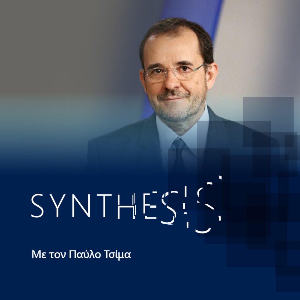 Synthesis: Με τον Παύλο Τσίμα –  Το δεύτερο επεισόδιο την Κυριακή