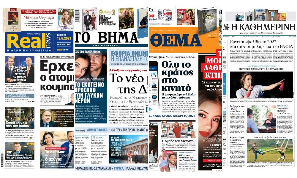 Σήμερα κυκλοφορούν οι κυριακάτικες εφημερίδες – Δείτε όλα τα πρωτοσέλιδα
