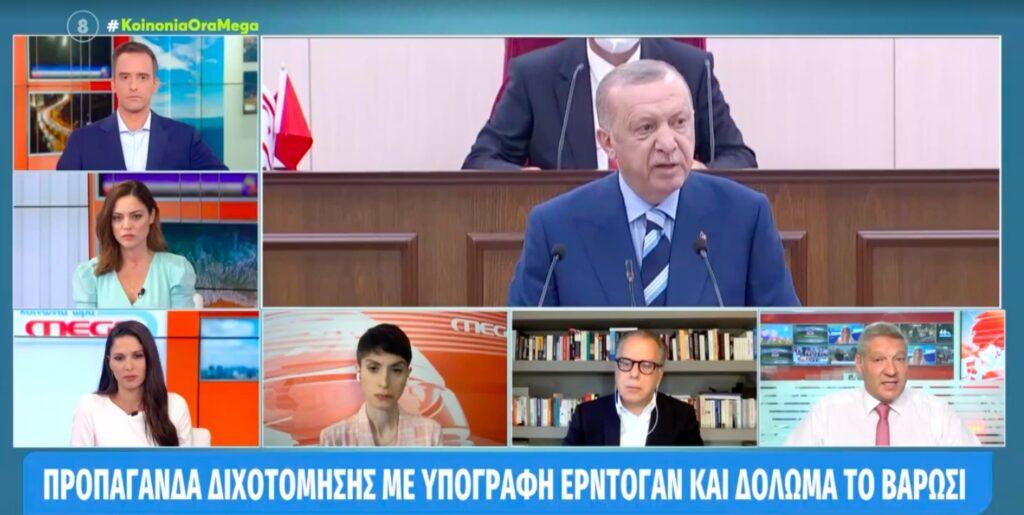 Κουμουτσάκος για Κύπρο: Απαράδεκτη η λύση των δύο κρατών – Τι επιδιώκει η Άγκυρα [Βίντεο]