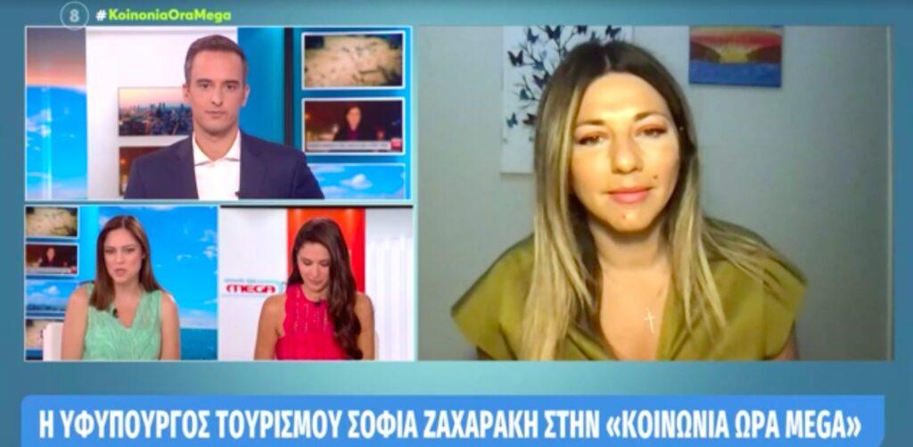 Σοφία Ζαχαράκη: «Αυξάνονται οι αφίξεις τουριστών – Είμαστε στο 60% του 2019 έως τώρα» [βίντεο]