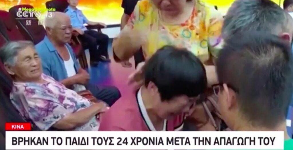 Συγκινητικό βίντεο από την Κίνα: Βρήκαν το παιδί τους 24 χρόνια μετά την απαγωγή του