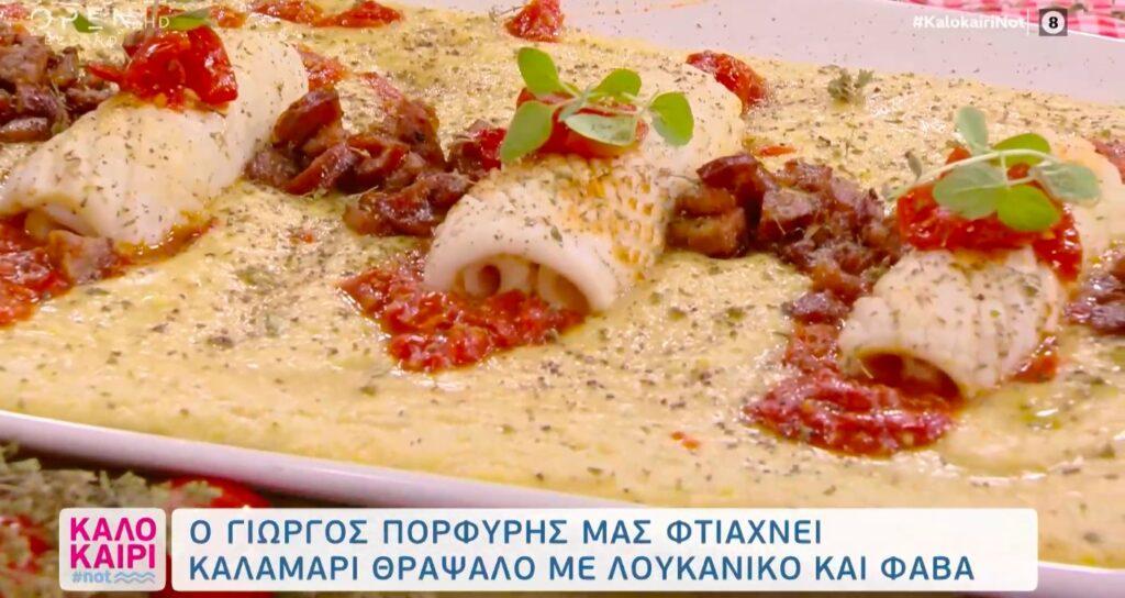 Συνταγή για καλαμάρι θράψαλο με λουκάνικο και φάβα! [Bίντεο]