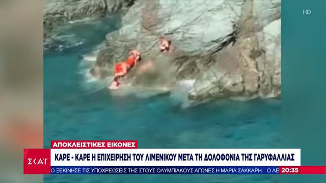 Bίντεο –ντοκουμέντο: Καρέ – καρέ η στιγμή που ανασύρεται το πτώμα της Γαρυφαλλιάς  από τη θάλασσα (σκληρές εικόνες)
