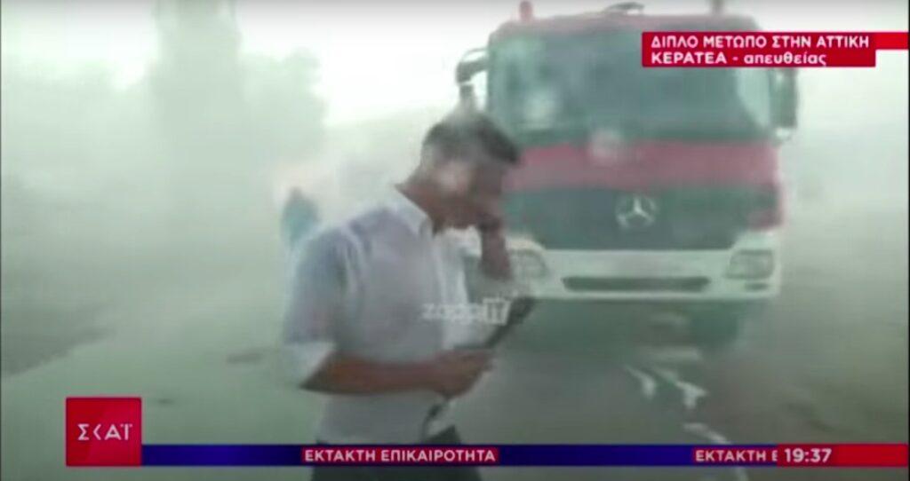 Απίστευτη στιγμή: Ρεπόρτερ του ΣΚΑΙ καταβρέχεται από Canadair σε ζωντανή μετάδοση [βίντεο]