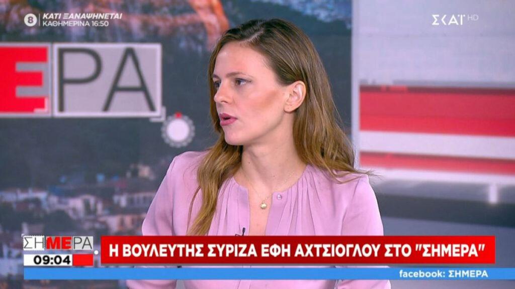 Αχτσιόγλου: Το πρόβλημα της κοινωνίας σήμερα είναι η μεταβίβαση 800.000 ευρώ;
