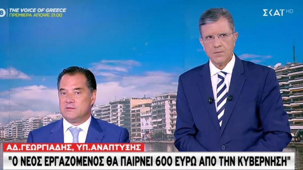 Γεωργιάδης: Δεν θα αφήσουμε κανέναν μόνο, θα δώσουμε χρήματα όπου χρειάζεται