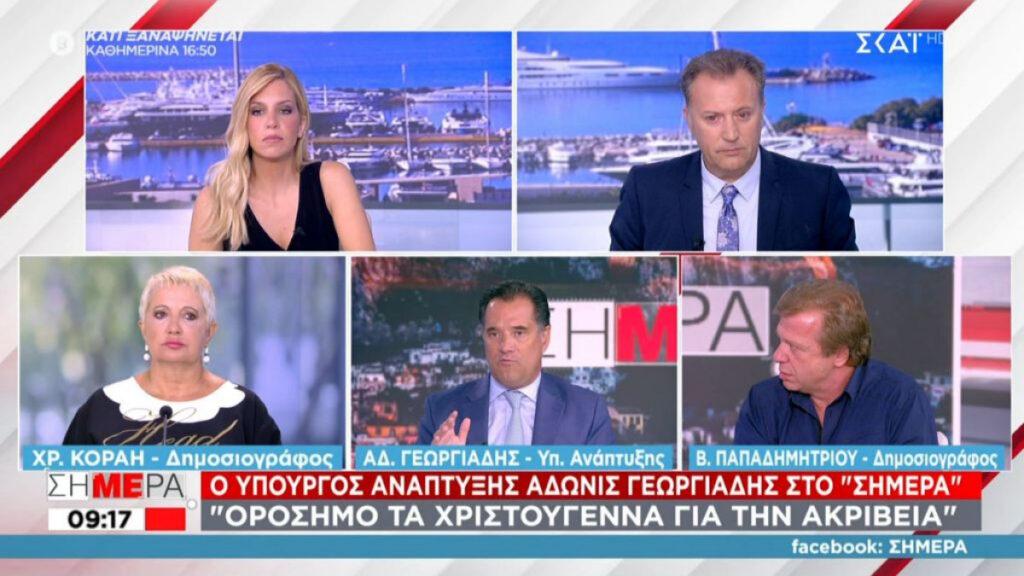 Γεωργιάδης: «Παλαιομερολογήτες φανατικοί και αναρχικοί οι αντιεμβολιαστές που διαδήλωναν στη ΔΕΘ»
