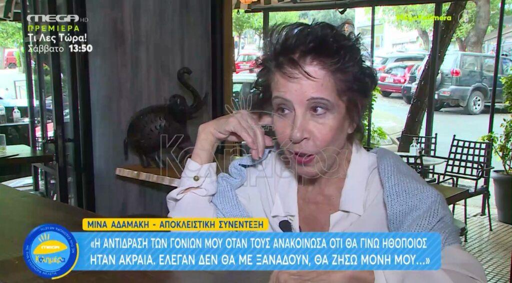 Μίνα Αδαμάκη: «Η ιστορία με τον Πέτρο Φιλιππίδη με κλόνισε πολύ» [βίντεο]