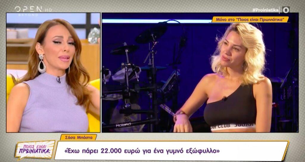 Σάσα Μπάστα: «Έχω πάρει 22.000 ευρώ για ένα εξώφυλλο…» [βίντεο]