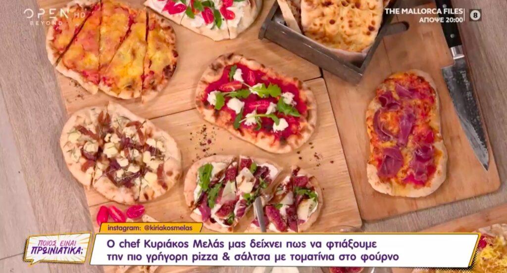 Συνταγή για γρήγορη pizza από τον Κυριάκο Μελά!  [βίντεο]