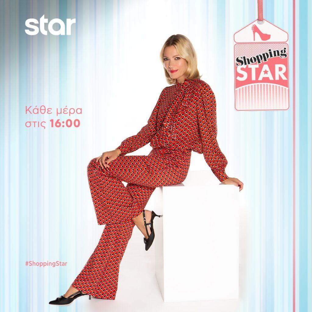 Στο «Shopping Star» αυτής της εβδομάδας: «Sexy με πέδιλα»