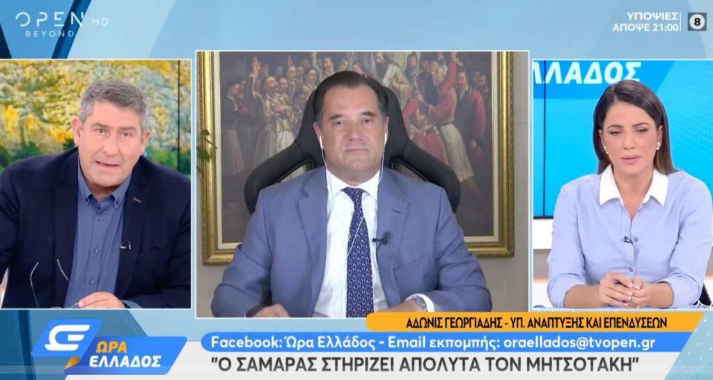 Γεωργιάδης: Η Μέρκελ έριξε τον Σαμαρά γιατί δεν της έδινε το υπερταμείο και τον συμβιβασμό με τα Σκόπια (βίντεο)