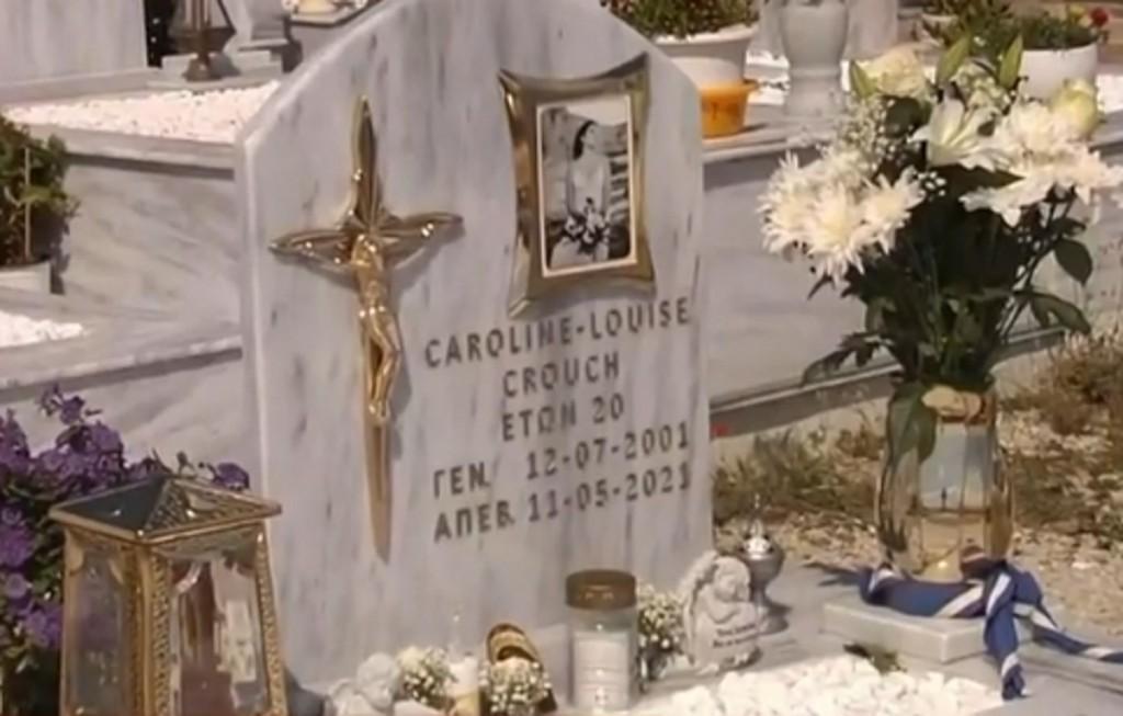 Γλυκά Νερά: Η οικογένεια της Καρολάιν  «έσβησε»  το σύζυγος  από το μνήμα