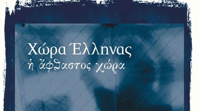 Ίδρυμα Μιχαλης Κακογιάννης: «Χώρα Έλληνας – Η άφθαστος χώρα» 2 & 3 Οκτωβρίου