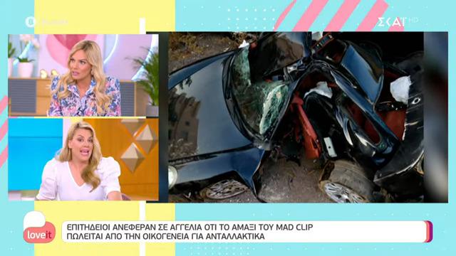 Mad Clip:  Επιτήδειοι ανέβασαν ότι πωλείται το αυτοκίνητο του για ανταλλακτικά!