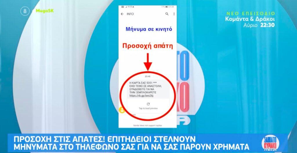 Πώς οι επιτήδειοι «αδειάζουν» τους τραπεζικούς λογαριασμούς με ένα SMS [βίντεο]