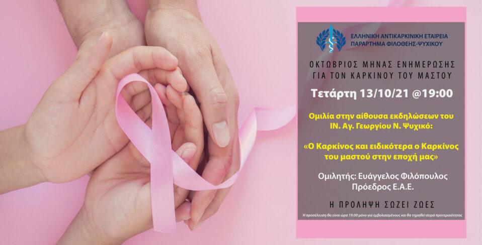 Eλληνική Αντικαρκινική Εταιρία: Ομιλία για τον καρκίνο του μαστού